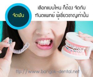 จัดฟันครอบใส ไม่เสี่ยง